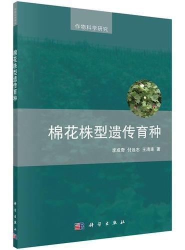 棉花株型遗传育种
