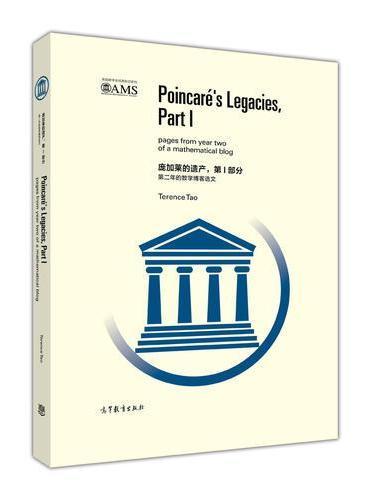 庞加莱的遗产(第I部分):第二年的数学博客选文 (影印版)