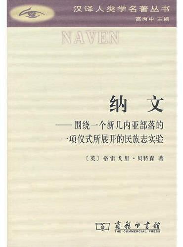 纳文(汉译人类学名著丛书)