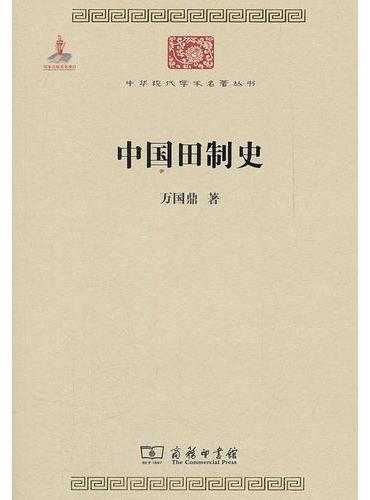 中国田制史(中华现代学术名著2)