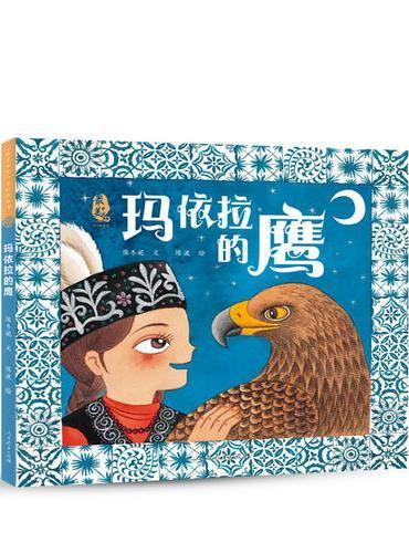 最美中国第二辑——玛依拉的鹰(新疆卷)