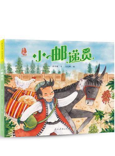 最美中国第二辑——小邮递员(新疆卷)