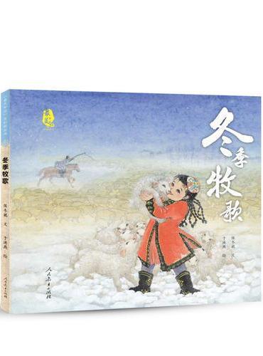 最美中国第二辑——冬季牧歌(内蒙古卷)