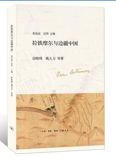 拉铁摩尔与边疆中国