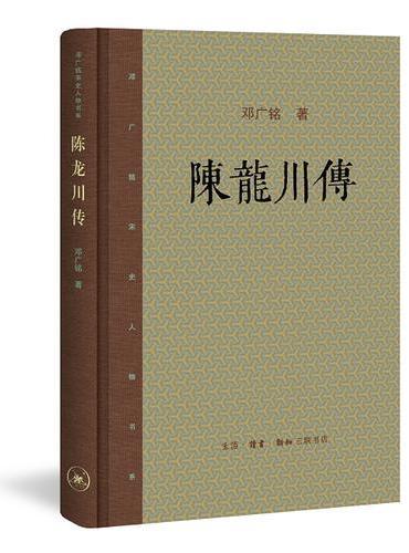 陈龙川传(新版)