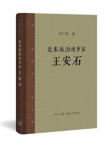 北宋政治改革家:王安石