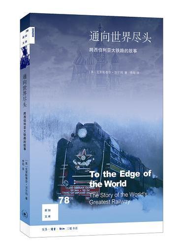 通向世界尽头:跨西伯利亚大铁路的故事