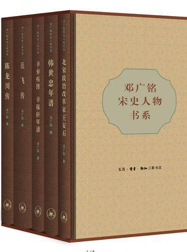 邓广铭宋史人物书系(全书共五册,精装本)