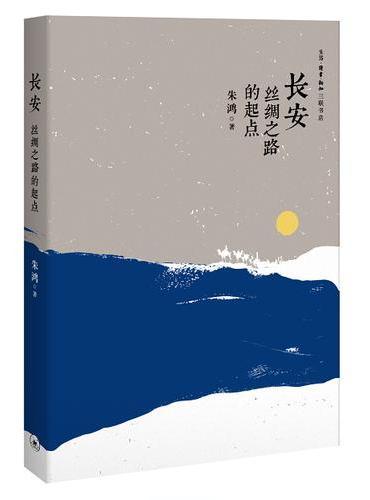 长安:丝绸之路的起点