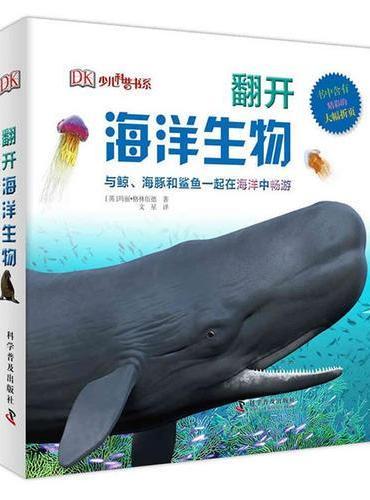 翻开海洋动物(精)