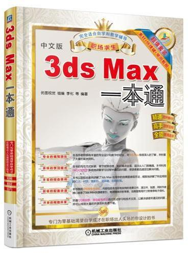 3ds Max 一本通