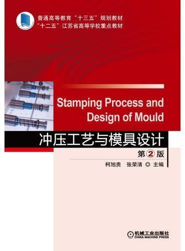冲压工艺与模具设计 第2版