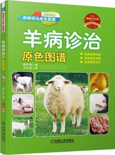 羊病诊治原色图谱