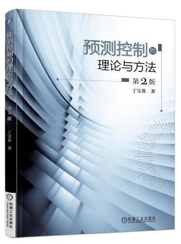 预测控制的理论与方法(第2版)
