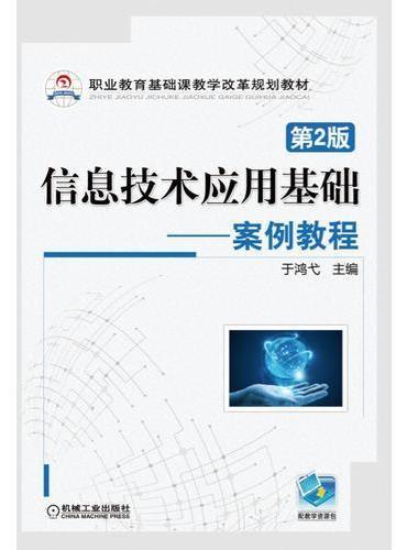 信息技术应用基础 案例教程  第2版