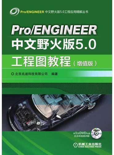 Pro/ENGINEER中文野火版5.0工程图教程(增值版)