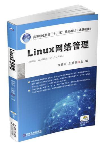 Linux网络管理