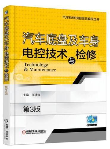 汽车底盘及车身电控技术与检修 第3版