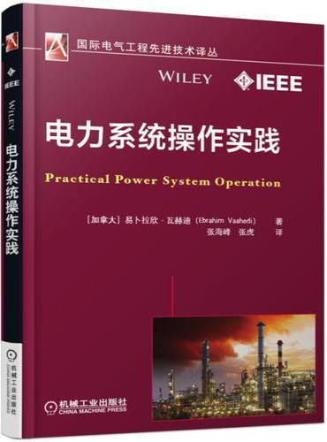 电力系统操作实践