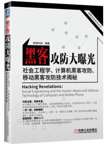 黑客攻防大曝光 社会工程学 计算机黑客攻防 移动黑客攻防技术揭秘