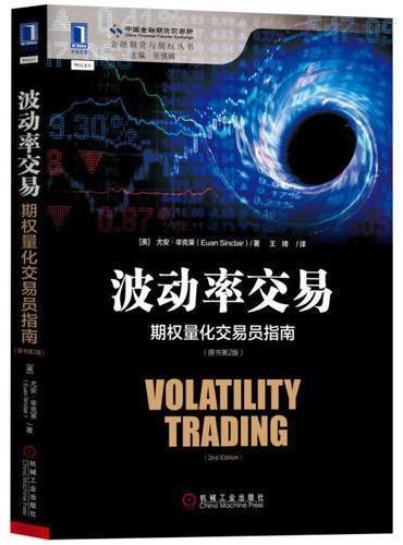 波动率交易:期权量化交易员指南(原书第2版)