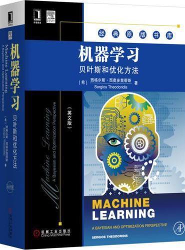 机器学习:贝叶斯和优化方法(英文版)