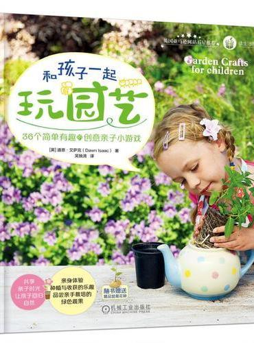 和孩子一起玩园艺:36个简单有趣的创意亲子小游戏