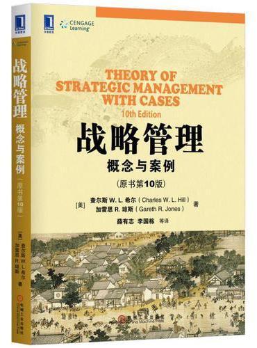 战略管理:概念与案例(原书第10版)