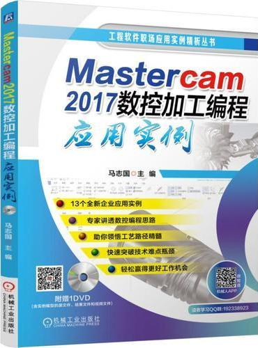 Mastercam 2017数控加工编程应用实例(附光盤)