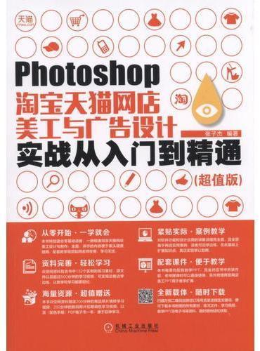 Photoshop淘宝天猫网店美工与广告设计实战从入门到精通(超值版)