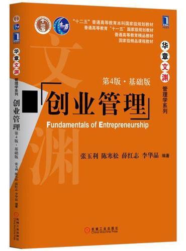 创业管理(第4版)(基础版)