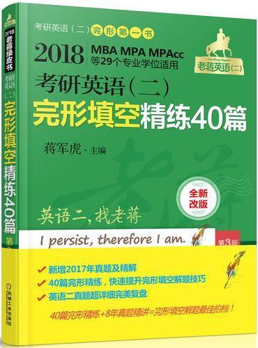 机工版 2018蒋军虎 老蒋绿皮书 考研英语(二)完形填空精练40篇(MBA、MPA、MPAcc等29个专业学位适用)第3版