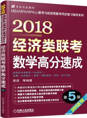 2018经济类联考数学高分速成 第5版