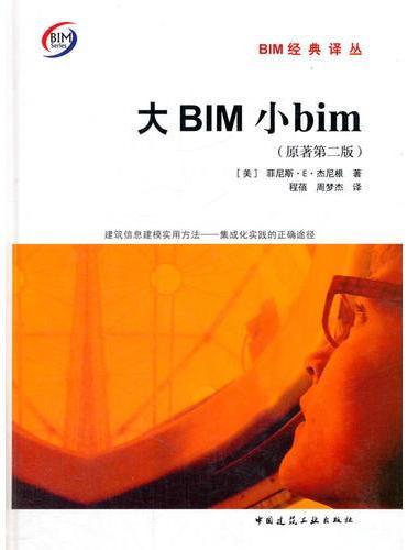 大BIM 小bim