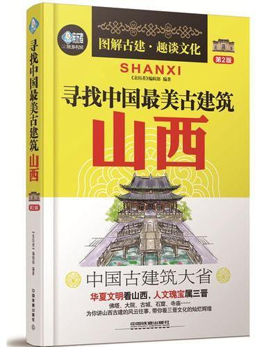 寻找中国最美古建筑:山西(第2版)