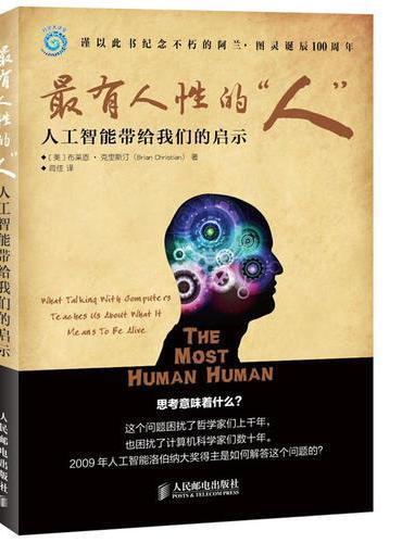 """最有人性的""""人""""——人工智能带给我们的启示"""