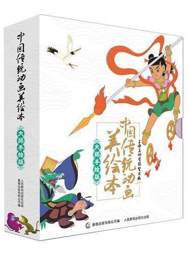 中国传统动画美绘本-大师手绘版(9册)