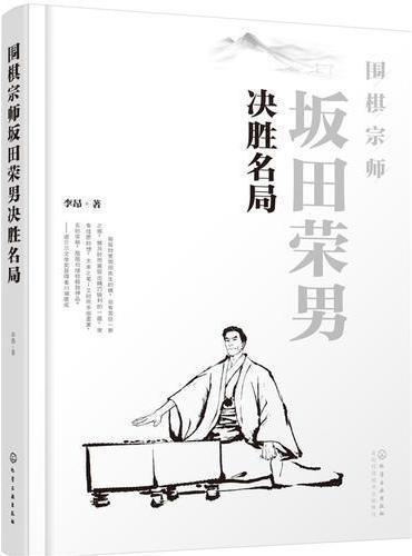 围棋宗师坂田荣男决胜名局