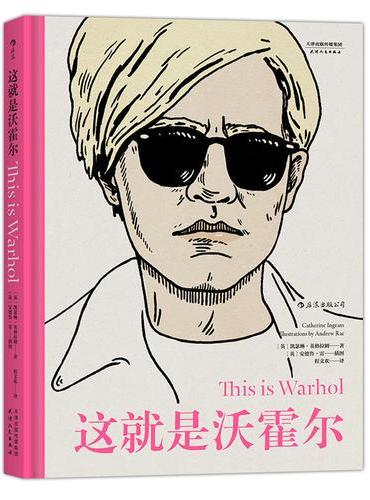 这就是沃霍尔:This is Warhol
