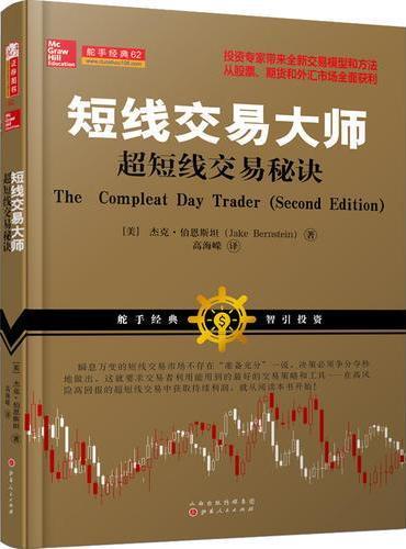 短线交易大师超短线交易秘诀(全新交易模型和方法从股票期货外汇投资市场稳定获利)