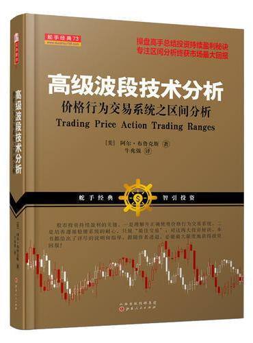 舵手经典73:高级波段技术分析价格行为交易系统之区间分析(阿尔·布鲁克斯,国外操盘高手总结股票期货外汇投资市场盈利秘诀)