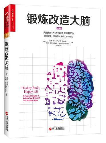 锻炼改造大脑(Healthy Brain, Happy Life: A Personal Program to Activate Your Brain and Do Everything Better)