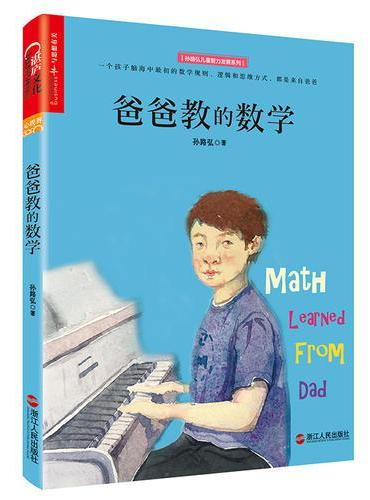 爸爸教的数学(Math Learned From Dad)
