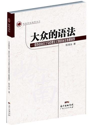 大众的语法:国外自治主义马克思主义的政治主体建构学