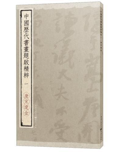 中国历代书画题跋精粹(一)?唐宋辽金