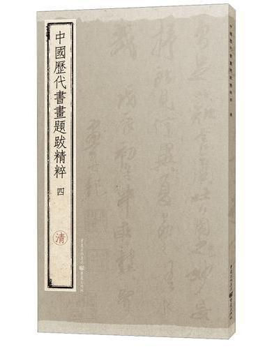 中国历代书画题跋精粹(四)?清