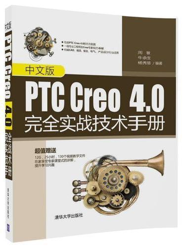 中文版PTC Creo  4.0完全实战技术手册