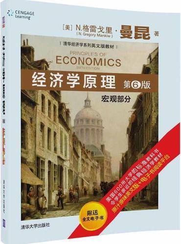 经济学原理  宏观部分 (第6版)
