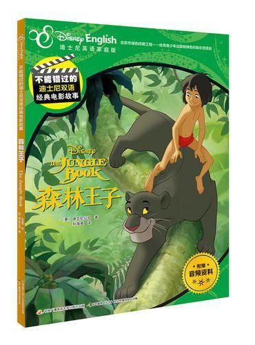 不能错过的迪士尼双语经典电影故事:森林王子