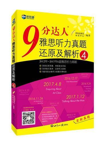 9分达人雅思听力真题还原及解析4--新航道英语学习丛书